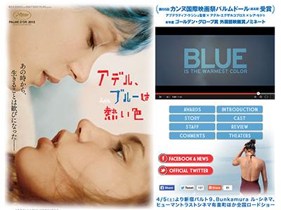 は アデル 熱い 色 ブルー